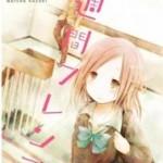 山崎賢人&川口春奈主演映画「一週間フレンズ」のあらすじ