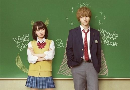 山崎賢人 オオカミ少女と黒王子3