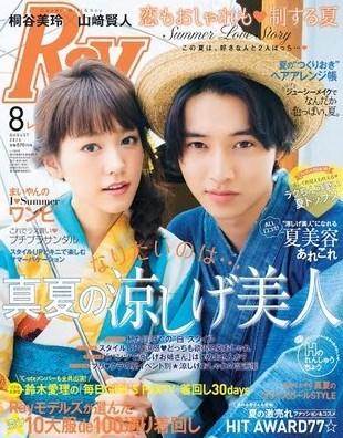 山崎賢人と桐谷美玲が雑誌Rayの表紙に!お似合いの浴衣写真はこちら!